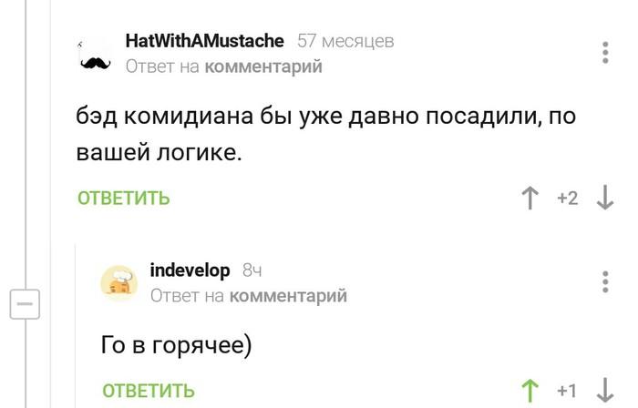 Не только Симпсоны вангуют) Бед Комедиан, Ванга