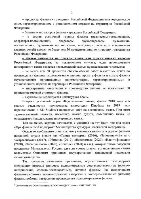 От Генпрокуратуры потребовали проверить поддержку студии Kinodanz Министерством культуры Badcomedian, Запросы, КПРФ, За гранью, РБК, Длиннопост