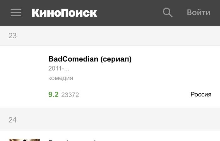 BadComedian - GoodComedian Badcomedian, Российское кино, Кинопоиск, Ирония, Скриншот