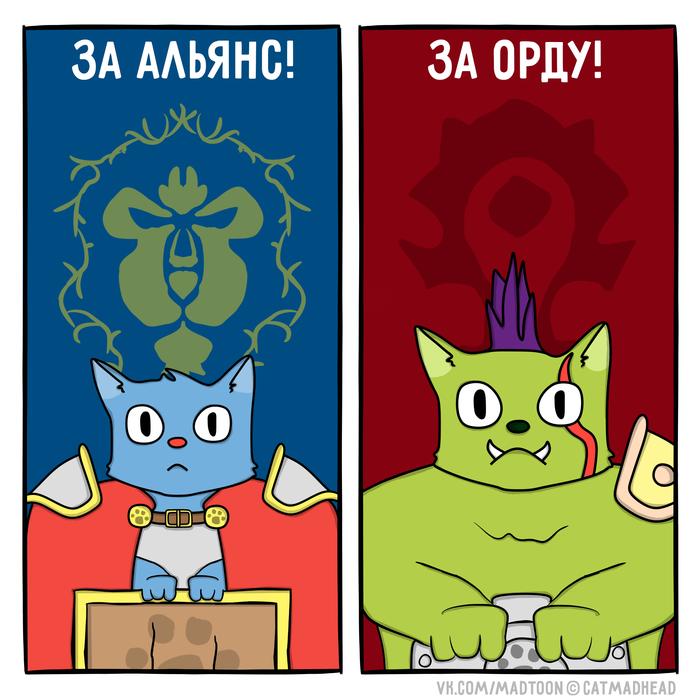 А какую сторону выберешь ты? Комиксы, Warcraft, Игры, WOW, Кот, Орда, Альянс, Выбор
