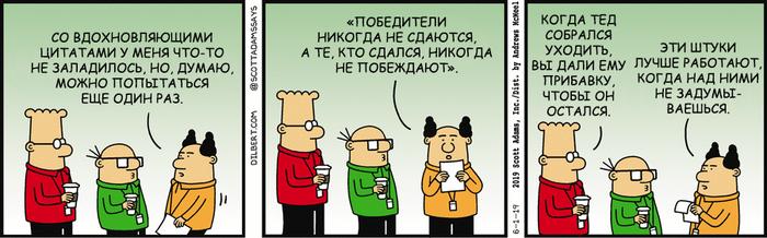 Дилберт, 1/06/2019, Цитаты для вдохновения Dilbert, Босс, Мотивация, Комиксы