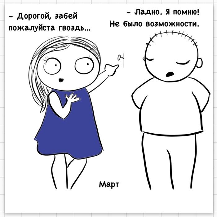 Неадекват Рисунок, Комиксы, Терпение, Обязательность, Длиннопост