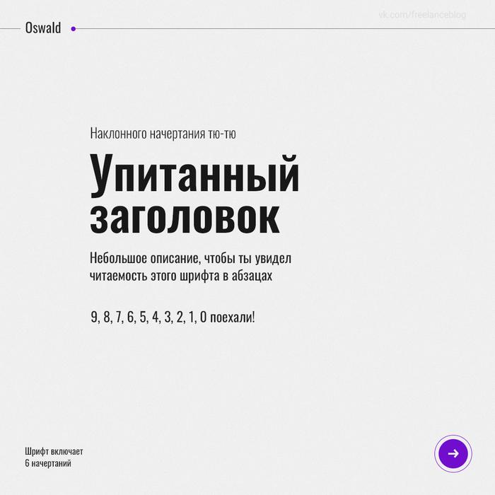 Топ 8 бесплатных шрифтов от google fonts