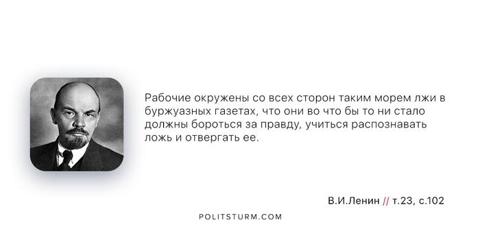 Ленин о критическом мышлении в среде рабочих Ленин, Капитализм, Социализм, Картинка с текстом, Правда, Ложь СМИ
