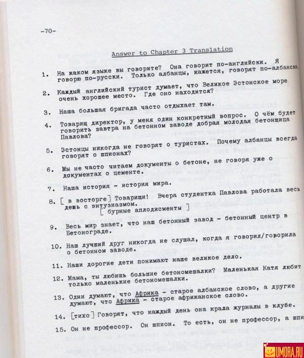 Учебник русского Русский язык, Изучение, Иностранцы