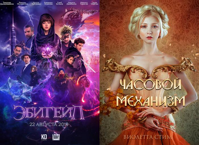 Как Kinodanz наплевали на мои авторские права Kinodanz, Badcomedian, Российское кино, Фильмы, Воровство, Текст, Ник Перумов, Стимпанк, Эбигейл, Длиннопост