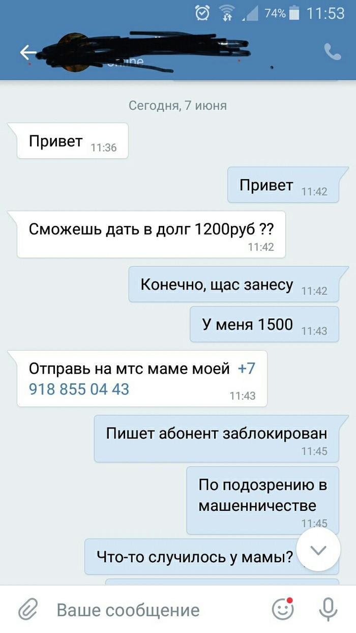Мошенники в своём репертуаре Вконтакте, Мошенники, Взлом, Попрошайки, Ненавижу бл*дь цыган, Длиннопост, Мат