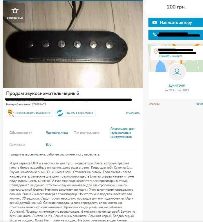 Звукосниматель черный Пригорело чутка, Длиннопост, Продажа, Звукосниматель, Скриншот