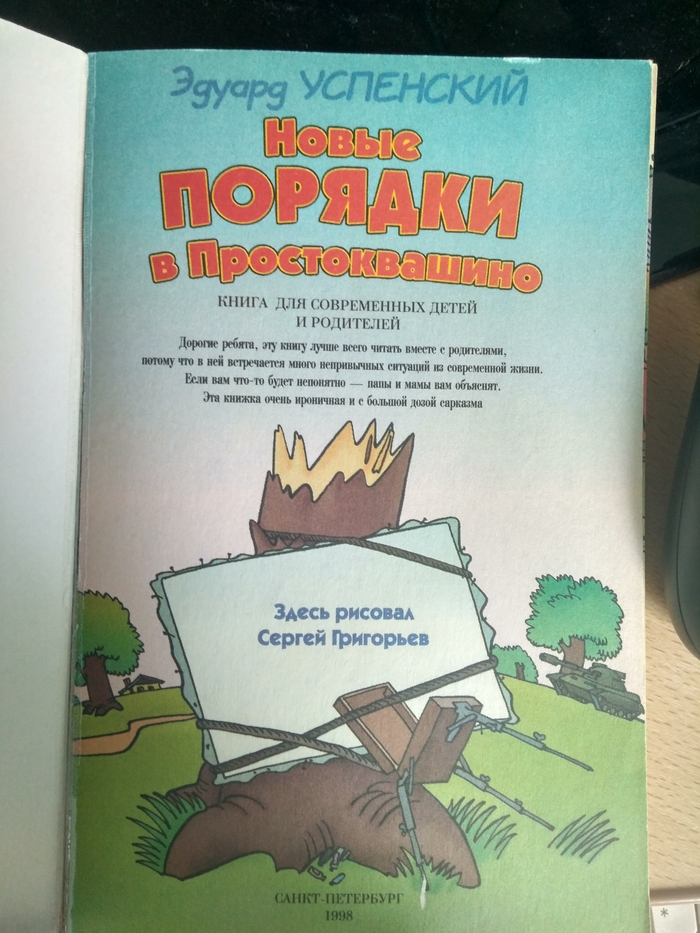 90-е в Простоквашино Простоквашино, Эдуард Успенский, Бред, Книги, Длиннопост