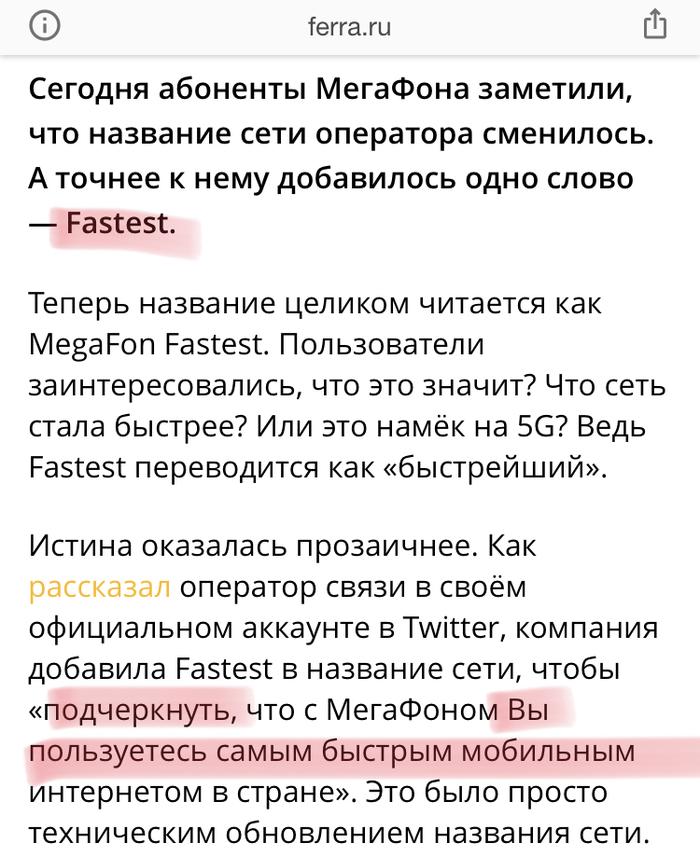MegaFon Fastest — полетели! Мегафон, Интернет, Скорость, Скорость интернета, Speedtest, Сотовая связь, Прикол, Длиннопост