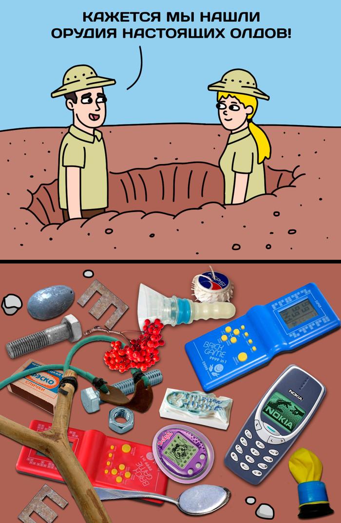 Новость №852:В Эфиопии нашли древнейшие орудия олдувайской культуры Образовач, Комиксы, Археология, Олды тут?, Назад в 90е, 80е-90е