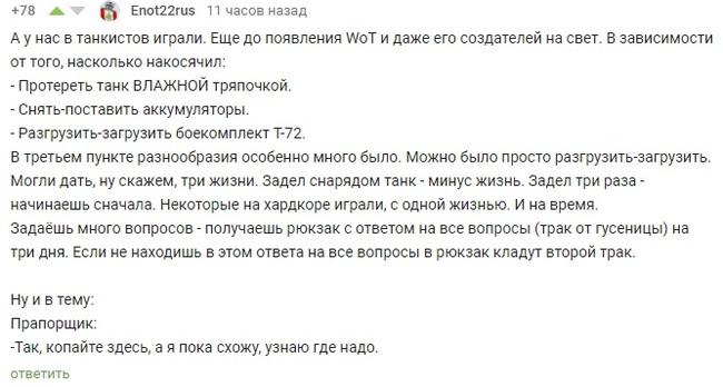 World of Tanks по-русски Скриншот, Комментарии на Пикабу, World of Tanks, Танки, Армия