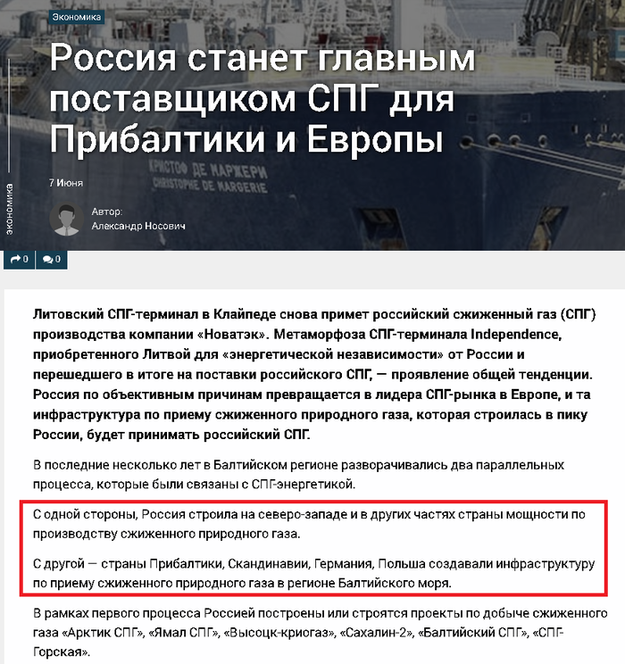 О том как Европа Путину продалась Евросоюз, Европа, Прибалтика, Газ, Спг, Экономика, Россия, Газпром