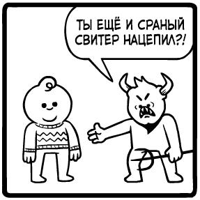 Адский климат Комиксы, Веб-Комикс, Mrlovenstein, Перевод