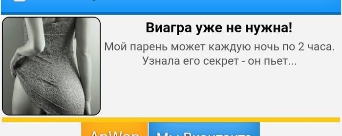 Когда в заголовке рекламы вся правда)