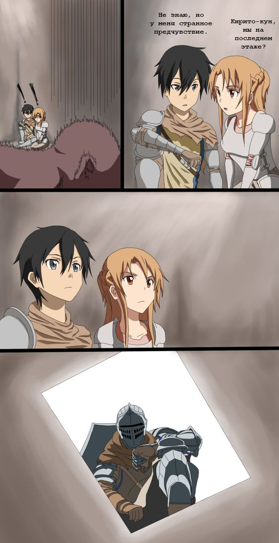 New game Аниме, Dark Souls, Sword Art Online, Crossover