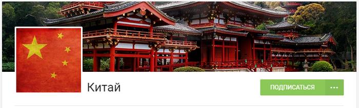 Повсюду обман Китай, Сообщества Пикабу, Япония, Длиннопост