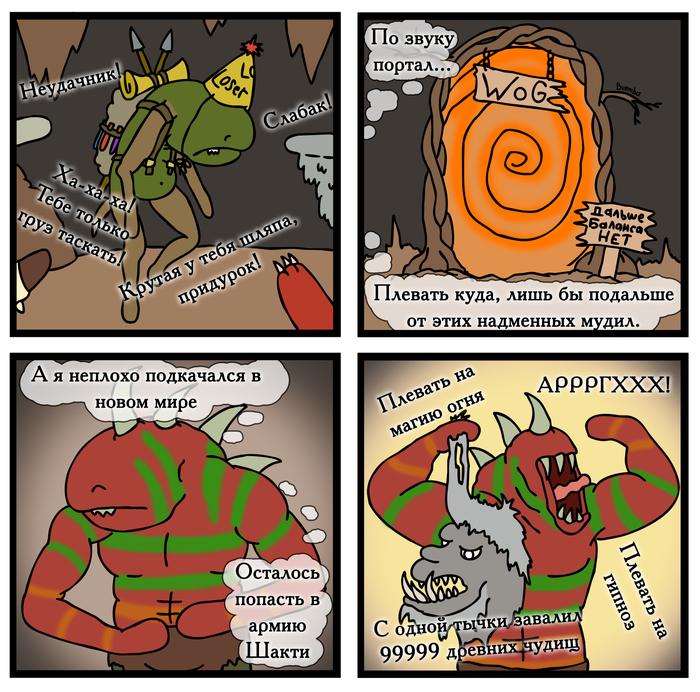 А вы играете в WoG? HOMM III, Герои меча и магии, Игры, Комиксы, Геройский юмор, Wog