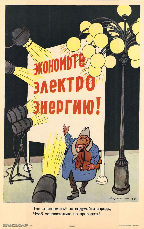 «Экономьте электроэнергию!». СССР, 1963 СССР, Плакат, Советские плакаты, Экономия, Электричество, Энергия, Сатира