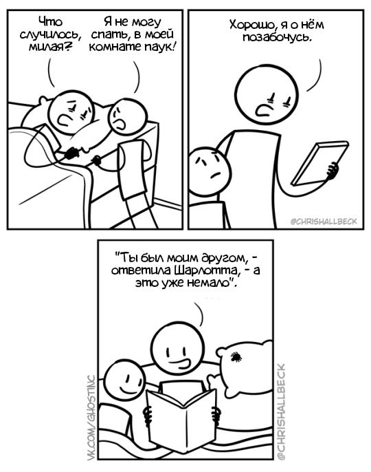 Паук Комиксы, Перевел сам, Chrishallbeck, Паук, Друзья