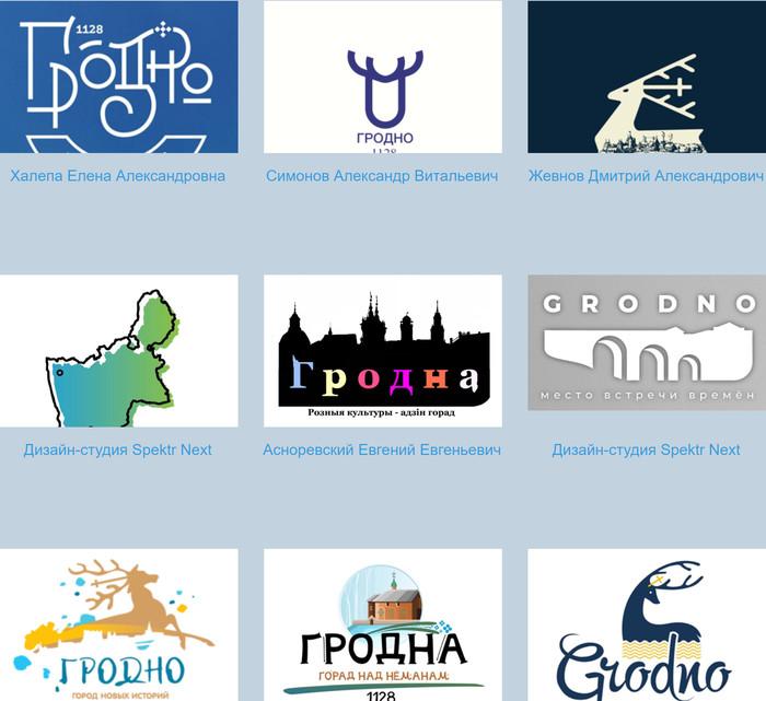 Гродно выбирает свой бренд: Смотрите, за какие работы можно голосовать Гродно, Дизайн, Конкурс брендов, Новости, Гродна