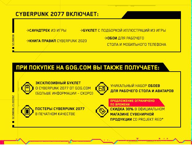 Мегахалява отCD PROJEKT RED Cd projekt, Cyberpunk 2077, Ведьмак, GOG, Халява, Надо, Длиннопост