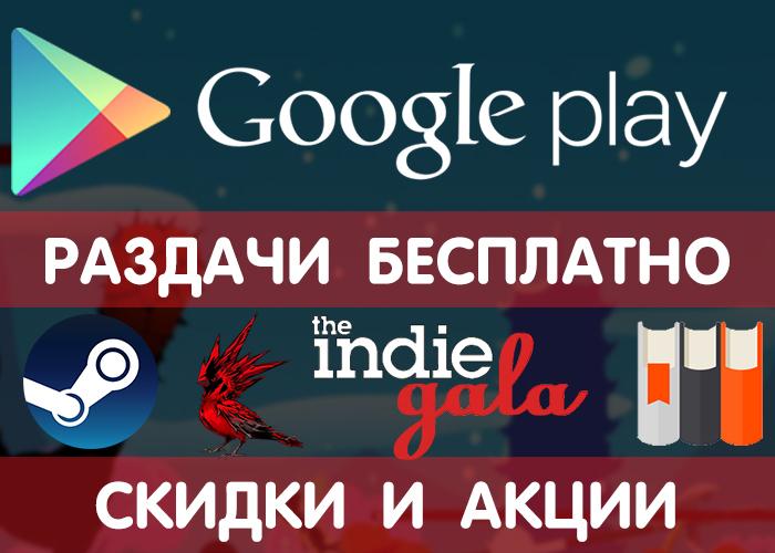 Раздачи Google Play 10.06 (временно бесплатные игры), скидки и акции в других сервисах. Google Play, Игры на андроид, Приложение на android, Халява, Бесплатно!, GOG, Длиннопост
