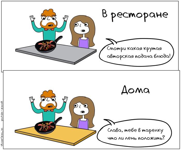 Давно были в ресторанах? Еда, Подача, Подача блюд, Комиксы, Веб-Комикс, Вконтакте, Авторская кухня, Ресторан