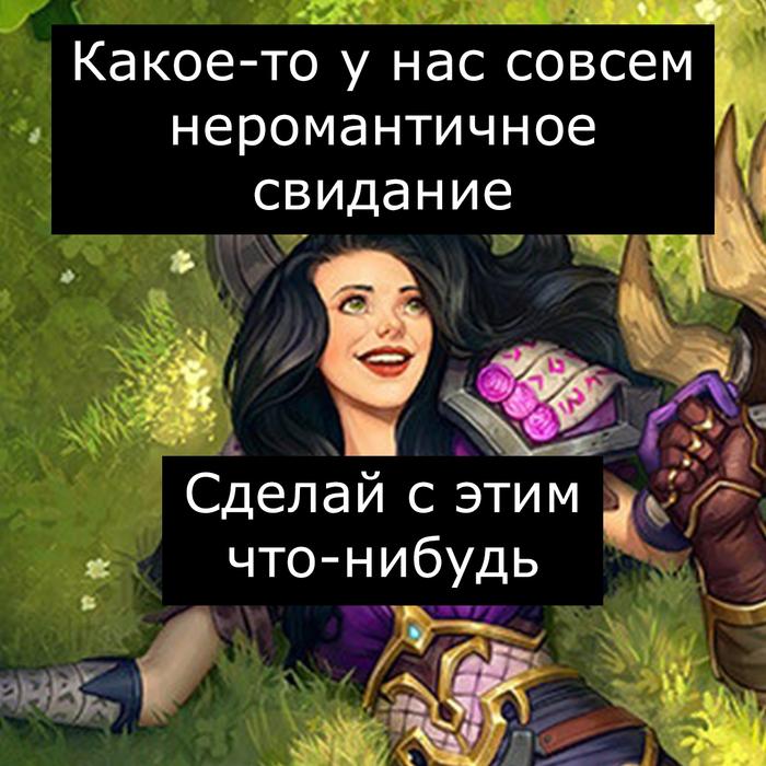 Романтика Врата Оргриммара, Игры, Компьютерные игры, Warcraft, World of Warcraft, Мат, Длиннопост