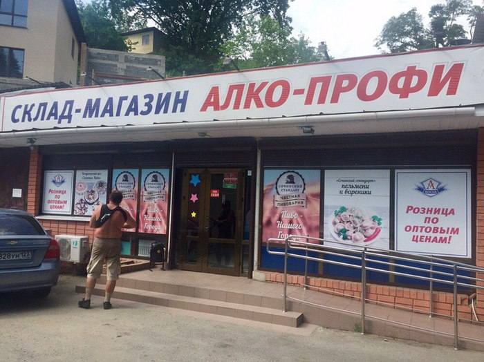 Наконец нашёл магазин своего уровня.