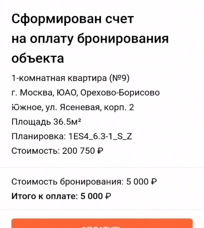Как ПИК предложил квартиру в Москве за 200 тыс. Пик, Новостройка, Ипотека, Москва, Квартира, Жилье, Длиннопост