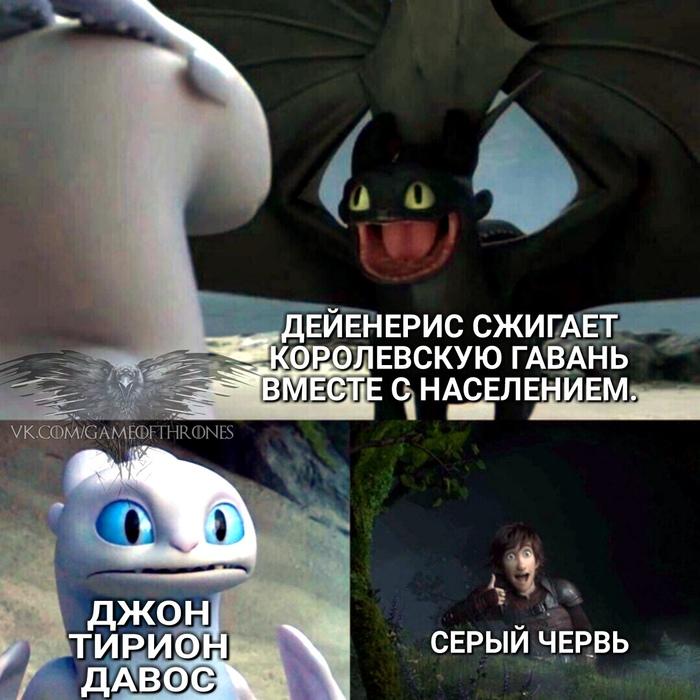 Ой Игра престолов, Спойлер, Джон Сноу, Как приручить дракона, ПЛИО, Мемы