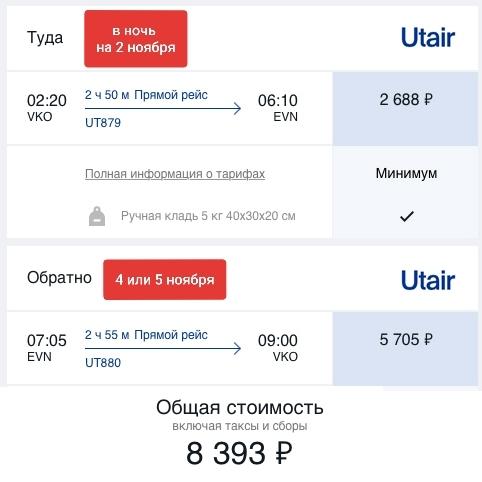 Бюджетный Арарат: билеты туда-обратно из Москвы в Ереван на ноябрьские праздники за 8 тыс. рублей! Ереван, Планирование путешествия, День народного единства