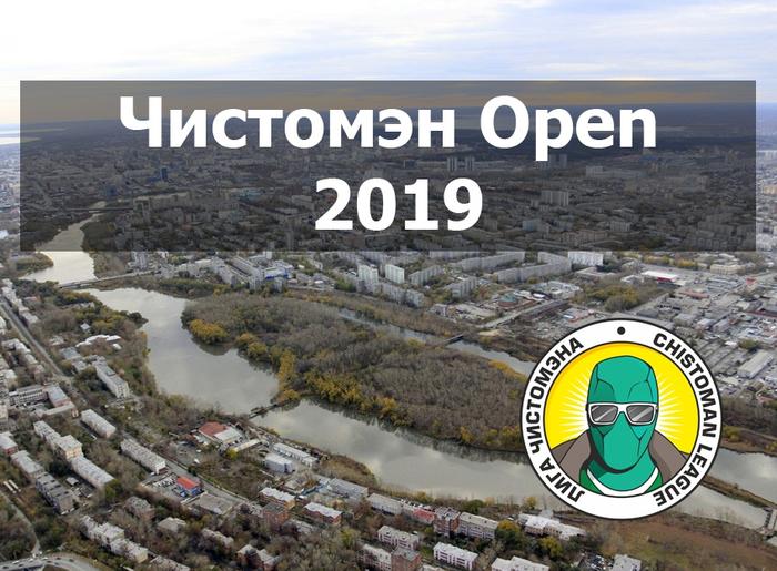 Чистомэн Open 2019 Чистомен, Уборка, Челябинск