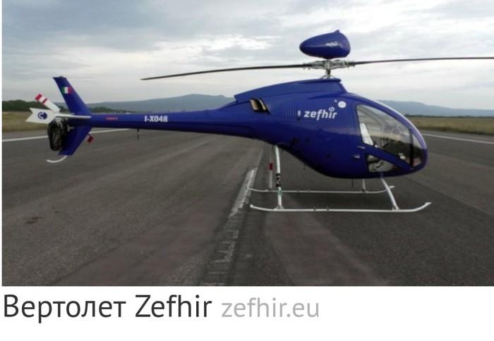 Парашют для вертолета. Вертолет, Парашют, Безопасность, Видео, Длиннопост