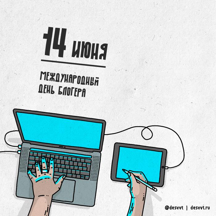 (196/366) 14 июня отмечается международный день блогера Проекткалендарь2, Рисунок, Иллюстрации, Блогеры, Блог, Праздники, Контент