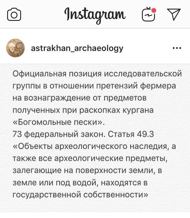 Астраханский фермер, откопавший древнее захоронение, остался ни с чем Астрахань, Южная Волна, Клад, Археология, История, Длиннопост, Негатив
