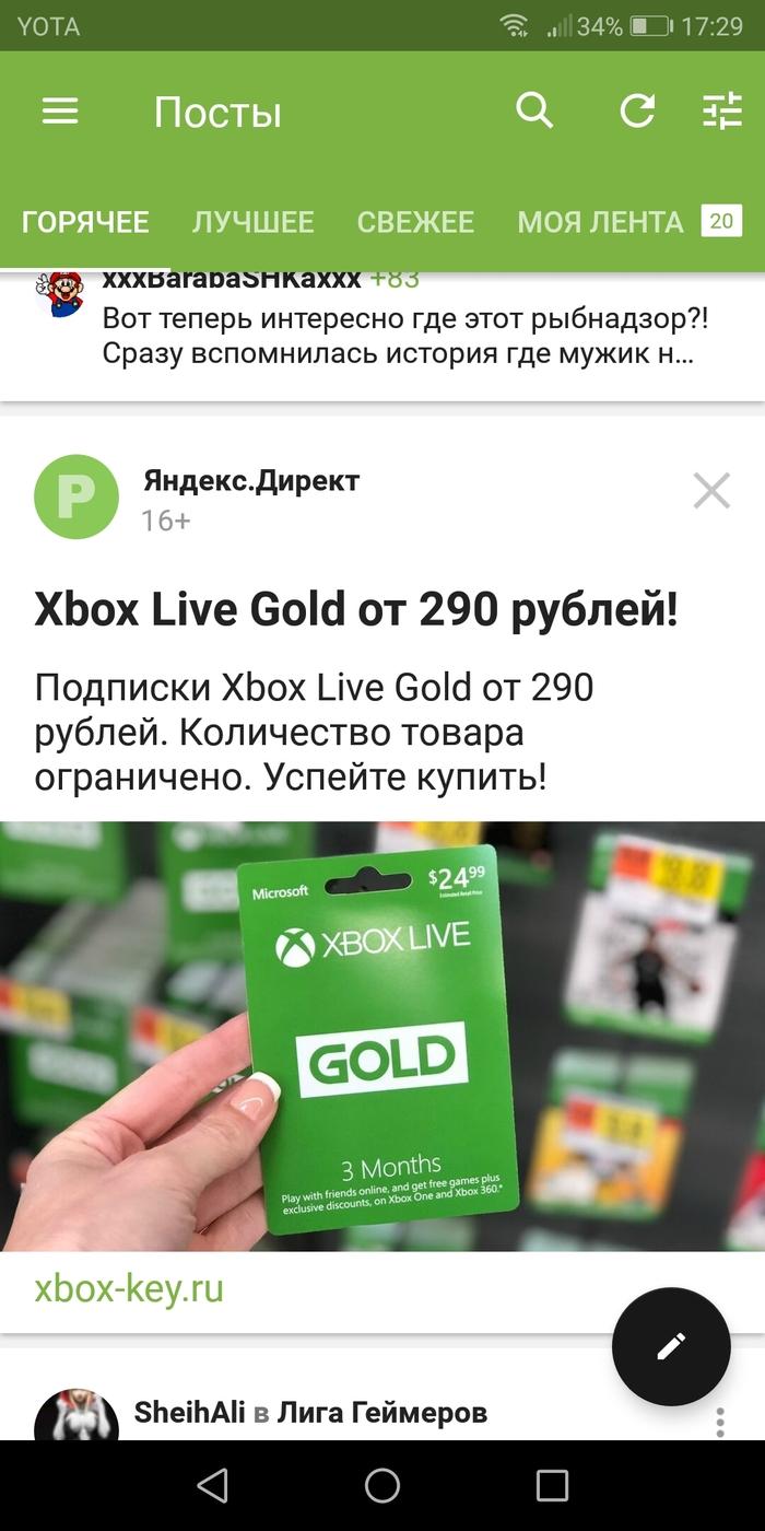 Предостережение для пользователе XBOX желающих купить Game Pass подешевле. Xbox, Обман, Xbox Game Pass, Развод, Яндекс Директ, Реклама, Мошенники, Длиннопост