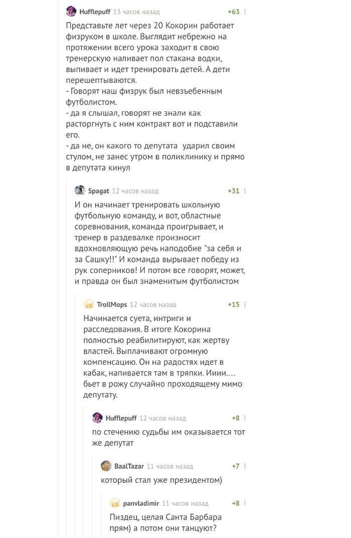 Сценаристы Pikabu Комментарии на Пикабу, Скриншот, Кокорин и Мамаев, Сценарий
