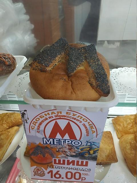 В омской кулинарии появились булочки «МетроШиш» Омск, Метро, Деньги, Сдобная булочка, Строительство