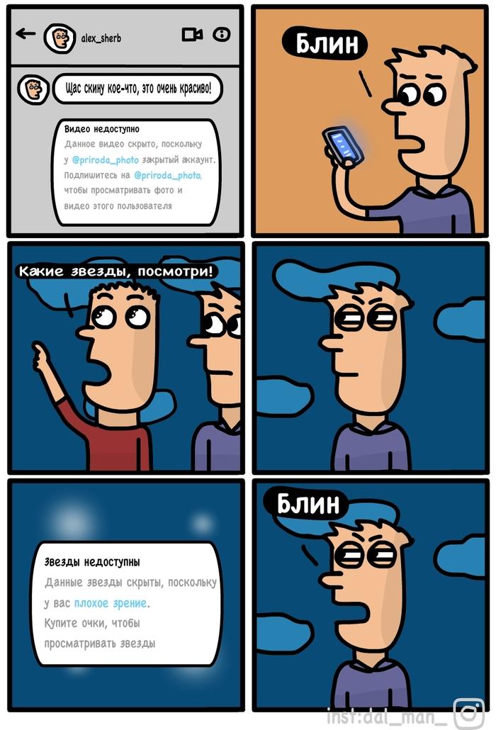 Недоступно Комиксы, Недоступен, Веб-Комикс
