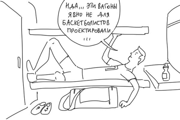 Лишние сантиметры. Duran, Комиксы, Длиннопост, Поезд, Воровство
