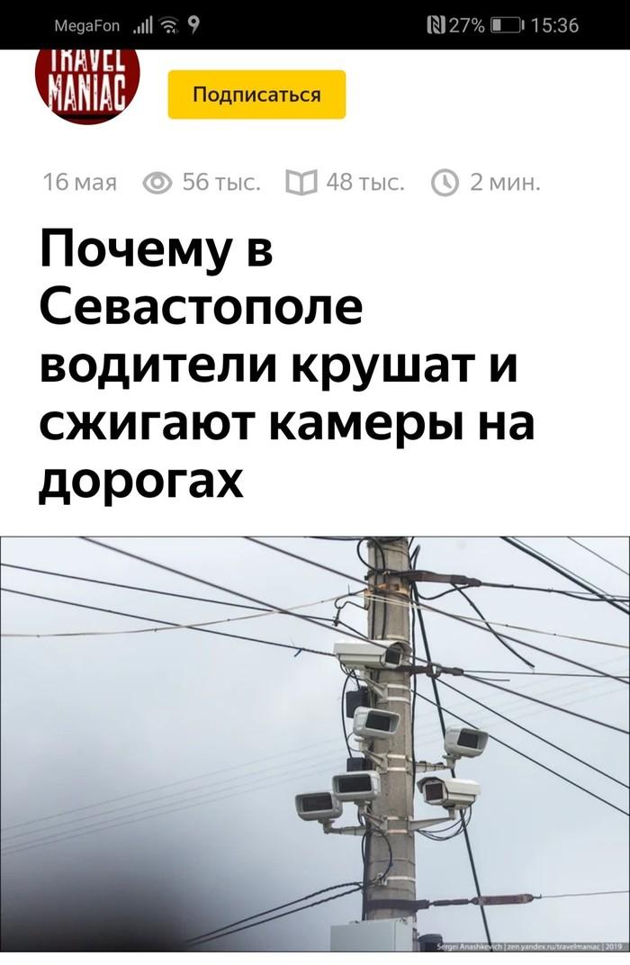Камеры в Севастополе Севастополь, Камеры фиксации нарушений, Яндекс Дзен, Длиннопост