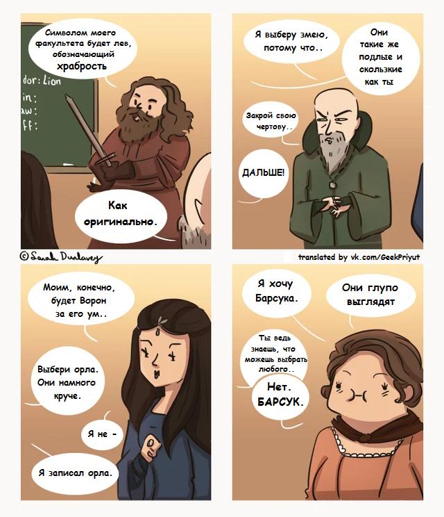 Как в Хогвартсе появились Факультеты. Гарри Поттер, Хогвартс, Пуффендуй, Гриффиндор, Слизерин, Когтевран, Комиксы, Перевел сам