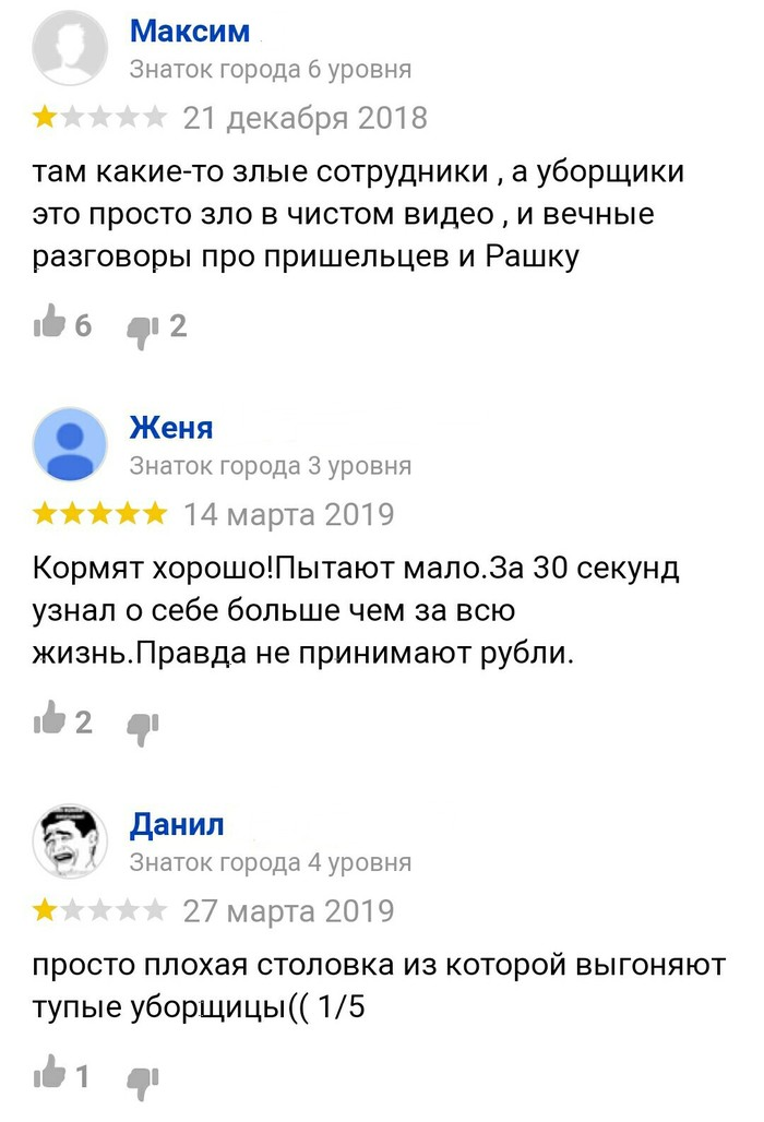 Не советую Забавный отзыв, Пентагон, Полиция США, Яндекс карты, Длиннопост