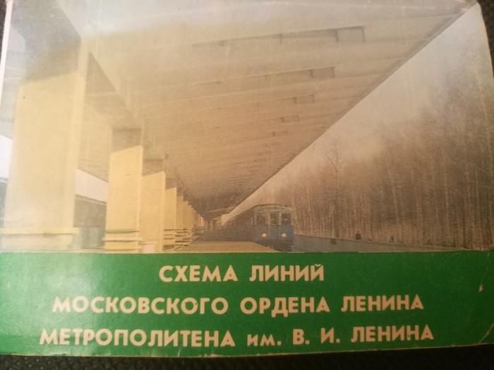 Находочка Метро, Ретро, СССР, Находка, Длиннопост