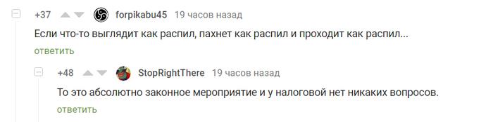 Распил Распил, Fifa19, Комментарии на Пикабу