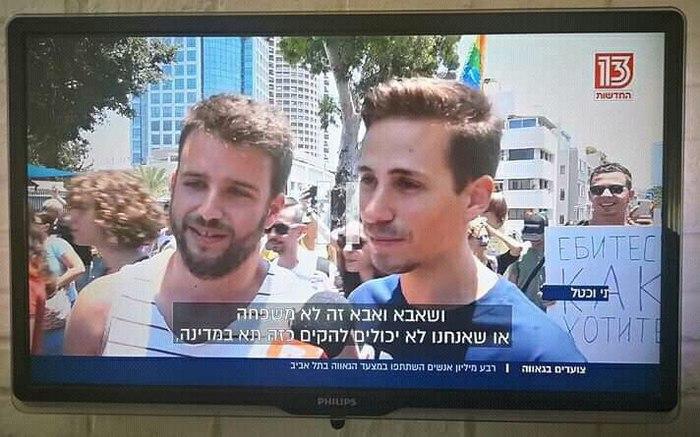 Это не наши! Евреи, Плакат, Мат, Гей-Парад, Израиль