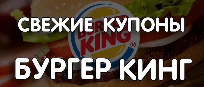 Купоны Бургер Кинг июнь 2019 Бургер Кинг, Купоны, Промокод, Купоны бургер Кинг, Длиннопост