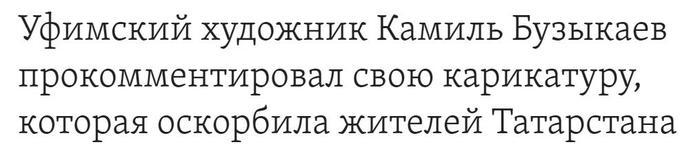 Врио Главы Башкортостана высказался наконец по поводу скандальной карикатуры Камиля Бузыкаева. Камиль Бузыкаев, Карикатурист, Татарстан, Политика, Длиннопост, Башкортостан, Врио
